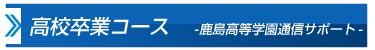 高校卒業コース -鹿島高等学園通信サポート-