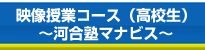 映像授業コース(高校生)~河合塾マナビス~